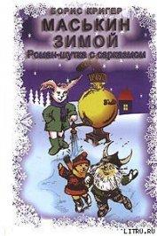 Маськин зимой - Кригер Борис