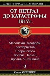 От Петра I до катастрофы 1917 г. - Ключник Роман