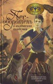 Пес-оборотень и колдовская академия - Нефф Генри