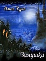 Золушка (СИ) - Куно Ольга