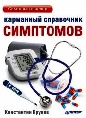 Карманный справочник симптомов - Крулев Константин Александрович
