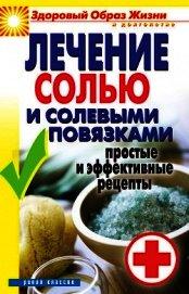 Лечение солью и солевыми повязками. Простые и эффективные рецепты