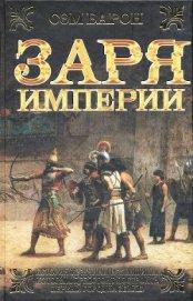 Заря империи - Барон Сэм