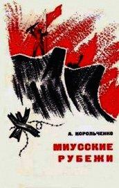 Миусские рубежи - Корольченко Анатолий Филиппович