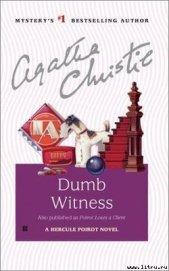 Безмолвный свидетель - Кристи Агата