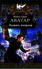 Выжить вопреки (СИ) - Садов Михаил Валерьевич