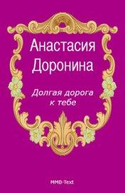 Долгая дорога к тебе - Доронина Анастасия