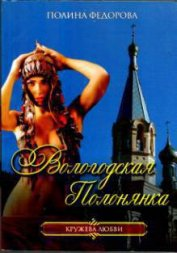 Вологодская полонянка - Федорова Полина