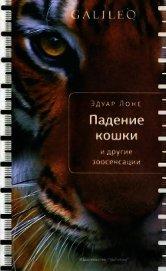 Падение кошки и другие зоосенсации - Лоне Эдуар