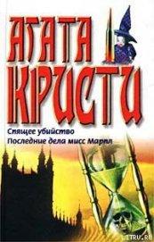 Последние дела мисс Марпл - Кристи Агата