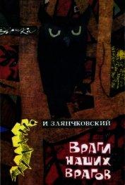 Враги наших врагов - Заянчковский Иван Филиппович
