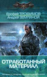 Отработанный материал - Земляной Андрей Борисович