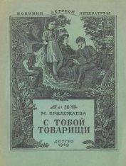 Книга С тобой товарищи - Автор Прилежаева Мария Павловна