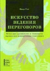 Книга Искусство ведения переговоров - Автор Унт Ивар