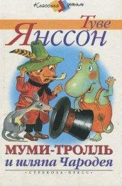 Муми-тролль и шляпа Чародея