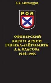 Офицерский корпус Армии генерал-лейтенанта А.А.Власова 1944-1945 - Александров Кирилл Михайлович