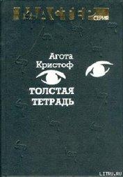 Толстая тетрадь (журнальный вариант) - Кристоф Агота