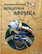 Неведомая Африка - Кривцов Никита Владимирович