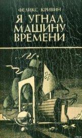 Ходить – ходьба, судить – судьба - Кривин Феликс Давидович