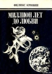 Миллион лет до любви - Кривин Феликс Давидович