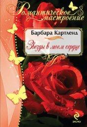 Звезды в моем сердце - Коротнян Екатерина Анатольевна