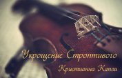 Укрощение Строптивого (СИ) - Капли Кристианна