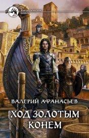Ход золотым конем - Афанасьев Валерий Юрьевич