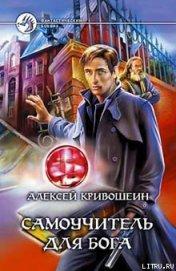 Самоучитель для бога - Кривошеин Алексей