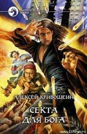 Секта для бога - Кривошеин Алексей