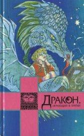 Книга Дракон, играющий в прятки - Автор Фарджон Элеонор (Элинор)