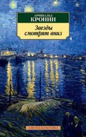 Звезды смотрят вниз - Кронин Арчибальд Джозеф