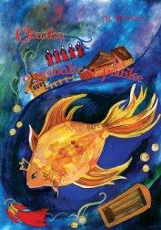 Сказка о рыбаке и рыбке - Пушкин Александр Сергеевич