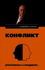 Конфликт: участвовать или создавать... - Козлова Александра Александровна