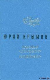Танкер «Дербент» - Крымов Юрий