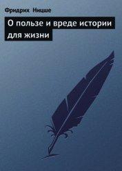 О пользе и вреде истории для жизни (сборник)