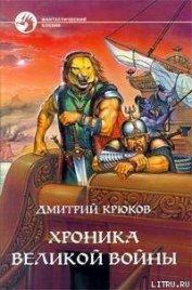 Хроника Великой войны - Крюков Дмитрий Владимирович