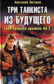 Три танкиста из будущего. Танк прорыва времени КВ-2 - Логинов Анатолий Анатольевич