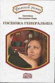 Госпожа генеральша - Бестужева-Лада Светлана Игоревна