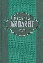 Книга Сказки и легенды - Автор Киплинг Редьярд Джозеф