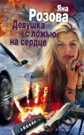 Девушка с ложью на сердце - Розова Яна