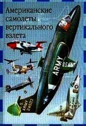 Книга Американские самолеты вертикального взлета - Автор Ружицкий Евгений Иванович