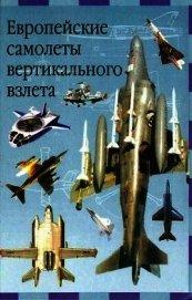 Книга Европейские самолеты вертикального взлета - Автор Ружицкий Евгений Иванович