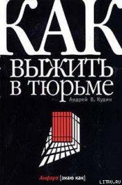 Как выжить в тюрьме - Кудин Андрей Вячеславович