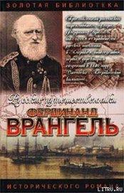 Фердинанд Врангель. След на земле - Кудря Аркадий Иванович