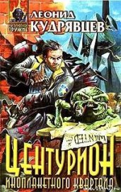 Центурион инопланетного квартала - Кудрявцев Леонид Викторович