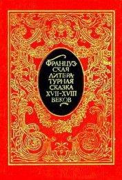 Французская литературная сказка XVII – XVIII вв.