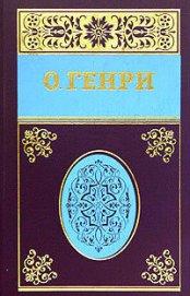 Собрание сочинений в пяти томах Том 1 - О.Генри Уильям