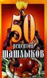 Книга 50 рецептов шашлыков - Автор Коллектив авторов