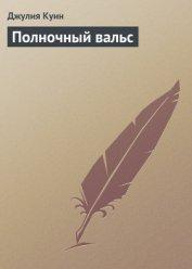 Полночный вальс - Куин Джулия