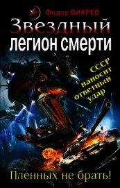 «Эскадрон смерти» из космоса. Пленных не брать! - Вихрев Федор